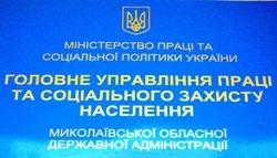 Организация профессиональной реабилитации инвалидов в Николаеве