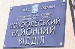 В Новой Одессе задержали продавца наркотиков