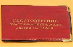 Николаевская Госфининспекция хочет полностью вернуть государству деньги которые получили псевдочернобыльцы