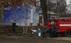 ПОЗОР! В Николаевской области пожарные клеят бигборд партии регионов (Фото)