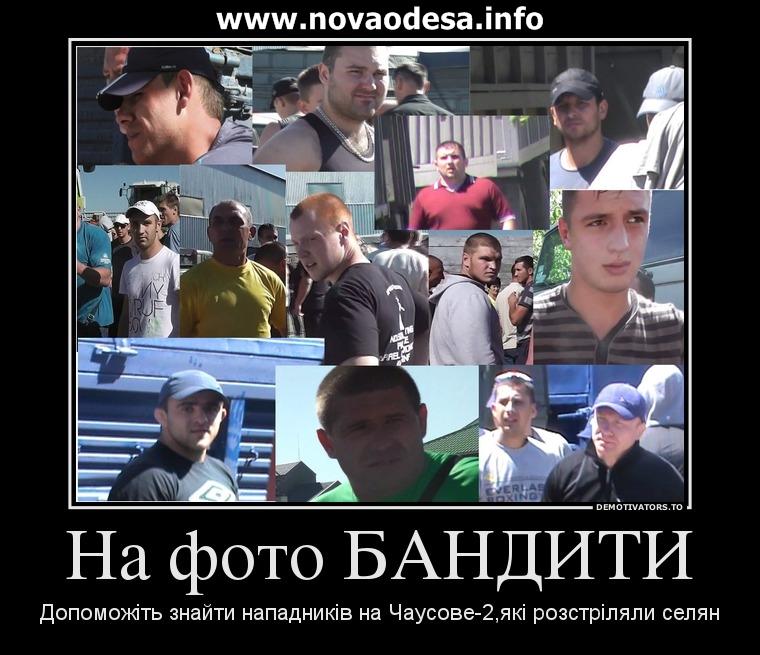 На Николаевщине суд отпустил стрелка который расстреливал крестьян (Фото)