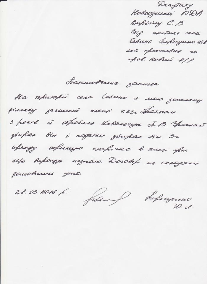 Депутат Николаевского облсовета и его друг депутат райсовета уклоняются от уплаты миллионного налога (Документ)