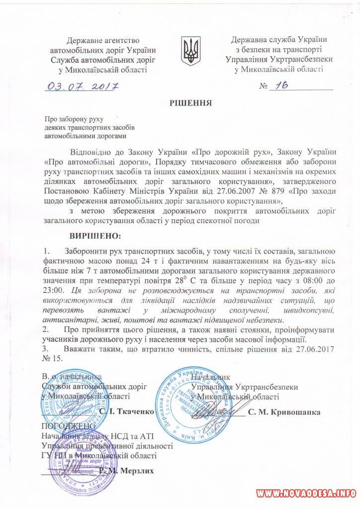 Вниманию Новоодесских водителей большегрузного транспорта!