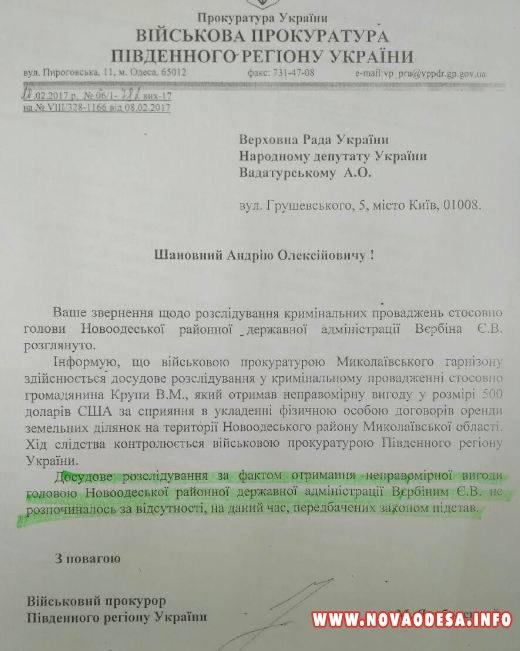 Народный депутат доказал, что губернатор Николаевщины оклеветал главу Новоодесской райгосадминистрации Вербина  (Документ)