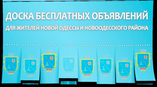 Создать объявление бесплатно одесса автомалиновка доска объявлений рб