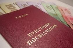 Вниманию Новоодесских пенсионеров! Особенности выплаты пенсий за январь 2018 года