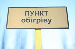 Адреса пунктов обогрева в Новоодесском районе
