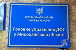 Внимание! В Николаевской области реформированы органы Государственной фискальной службы