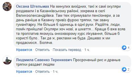 Жители Новоодесского района возмутились тем, что нардеп Бриченко пытается подкупить их дешевым и опасным товаром (Фото, Видео)