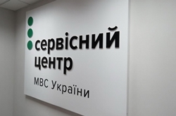 Необходима услуга от сервисных центров МВД? Зарегистрируй свой визит в Электронном кабинете водителя