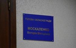 Скандальная глава Николаевского облсовета, пряталась от полицейских которые пришли ей вручить повестку на допрос (Видео)