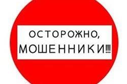 И снова телефонные мошенники обманули жителя Николаева