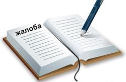 Порядок подачи и рассмотрения жалоб на Николаевских налоговиков